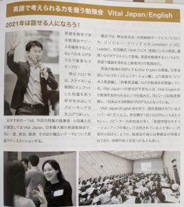 Vital Japan - Vital English: CNN English Express_英語で考えられる力を養う勉強会